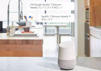 "AIによる家電制御 ""標準仕様""を握る企業はどこだ"