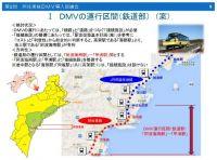 徳島県のDMV導入は「おもしろい」で突っ走れ!!