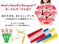 """日清、""""麺の花束""""「ヌードルブーケ」発売 プロポーズのお供にぴったり?"""
