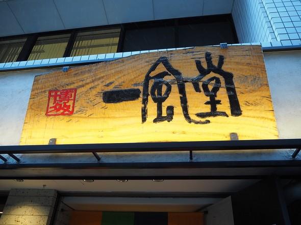 一風堂創業35周年 定番商品の「からか麺」をリニューアル