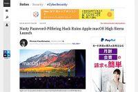 Appleの「macOS High Sierra」に未解決の脆弱性情報、パスワード盗まれる恐れ