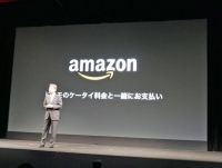 Amazon.co.jpが「キャリア決済」に対応 ドコモとauが発表