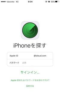 iPhoneを紛失したときの対処法