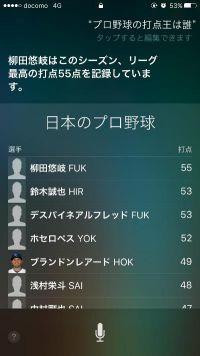 自分で操作するより早い! 「Siri」の便利な使い方
