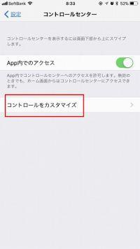 iOS 11では操作画面の録画が可能に