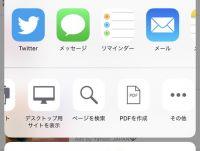 iPhone/iPadで「このページを保存したい!」 そんな時はお手軽「PDF化」