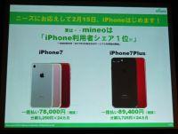 mineoが「iPhone 7/7 Plus」をWeb限定販売 日本向けSIMフリー版を独自に調達