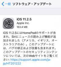 「iOS 11.2.5」アップデートでHomePodサポートとSiriでのニュース読み上げ追加(日本はまだ)