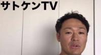 上場企業社長が突然「YouTuber目指す」 「サトケンTV」オープン