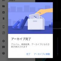 「Googleフォト」に恥ずかしい写真を削除せずに非表示にできる「アーカイブ」機能