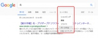 Google検索で自分の写真やメールを検索できる「パーソナル」タブ登場