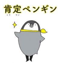 電通が「肯定ペンギン」商標登録していた 17年に追加出願 なぜ?