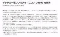 ニコン「D850」開発を発表 「D810」後継機