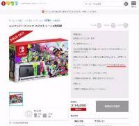 Switchの「箱」や「写真」 ラクマでも高額販売 楽天が対策