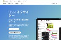 デスクトップ版「Skype」プレビュー版、MacとWin32アプリで登場(UWPはなし)