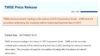 HTC株式、取引を一時停止「9月21日の重大発表のため」 Googleによる買収発表か?