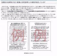 「架空請求ハガキ」に注意 法務省かたり「訴訟で財産差し押さえ」 数百万円詐取された被害者も