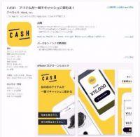 持ち物現金化アプリ「CASH」、DMMが買収 70億円で
