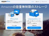 日本でも廃止 Amazonの容量無制限ストレージ