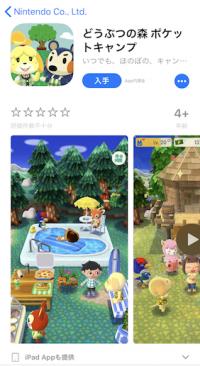 どうぶつの森iOS版、Android版が公開 iPhone Xにも最適化