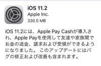"""iOS、macOSで""""致命的バグ""""連発 結局アップデートはするべき?"""