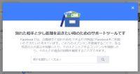 Facebook、メンタルへの悪影響を認める研究結果とその対策を発表