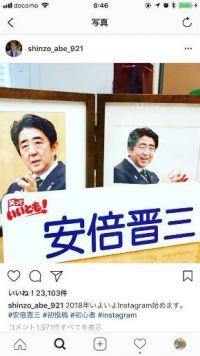 安倍首相、Instagram始める 「#安倍晋三 #初投稿 #初心者」