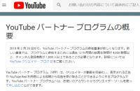 YouTubeの広告掲載基準厳格化、人間によるチェックも