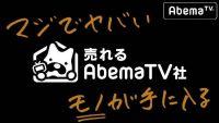 """AbemaTVで""""テレビショッピング"""" 「売れるAbemaTV社」スタート"""