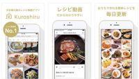 レシピ動画サイトが大型調達 「クラシル」33.5億円 「DELISH KITCHEN」20.6億円