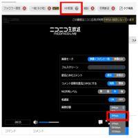 niconico、ユーザー生放送で「HD配信」提供 HTML5移行で「軽量モード」も追加
