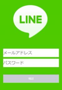 LINEかたるフィッシングメール出回る 「二段階パスワードの設置」など言葉巧みに