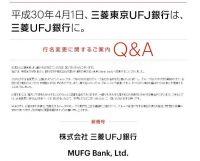 「三菱東京UFJ銀行は、三菱東京UFJ銀行に」 スマホ通知にユーザー困惑