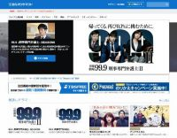 「TBSオンデマンド」終了 4月オープンの「Paravi」に移行