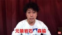 「ホント引くくらいもうけてて……」 元猿岩石・森脇和成、YouTuberになる