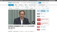 NHK「官房長官 日本海に落下か」 記事タイトルが紛らわし過ぎると落下速度のごとく一瞬で大喜利化