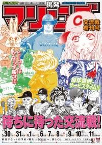 ロッテ恒例の交流戦「挑発ポスター」、2017年は4コマ漫画 阪神は「33−4」を青春ヤンキー風にあおる