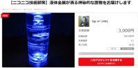 ニコニコ動画で話題になった「液体金属が滴る置物」が商品化! クラウドファンディングで出資募集スタート