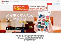 メルカリ「東証に上場申請」報道を否定 「現段階で決定している事実ない」