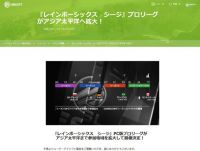 「レインボーシックス シージ」公式世界大会で日本人だけ賞金を受け取れない「おま賞金」発生 その理由とは