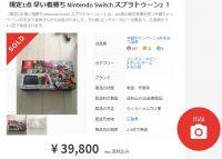 メルカリが「箱だけ」の出品について注意喚起 Nintendo Switchなど品薄商品で横行
