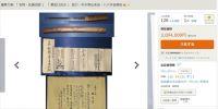ヤフオク!出品の重要刀剣「名物・乱藤四郎」に相次ぐ指摘 指定書にも不可解な点