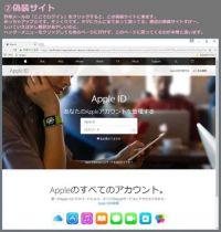 偽Appleからの「詐欺メール」に注意喚起するツイートが話題に 本物そっくりな「偽サイト」が確認される