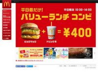 日本マクドナルド、6月に続き一部店舗で電子マネーやポイントが利用できず→1日経過して復旧