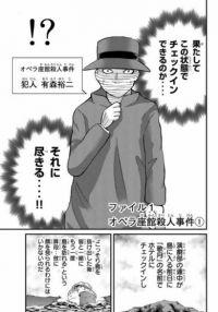 トリックの実行が大変すぎる…… 金田一に暴かれた犯人視点のスピンオフ漫画「犯人たちの事件簿」のツッコミが鋭い