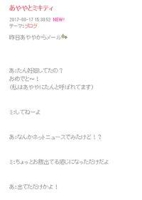 「してねーよ」「(おなか)出てただけかよ!」 妊娠報道の藤本美貴と松浦亜弥のやりとりがサツバツ!
