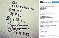 """福山雅治「インスタ始めました」 いきなりの""""どアップ""""写真にファン興奮"""