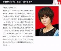 真木よう子、東スポWebの記事に抗議 「私は私が犠牲になっても一向に構いません」