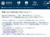 大阪・吹田市、停電8時間以上続く 市が暑さへの注意呼びかけ、体育館を「熱中症シェルター」として開放