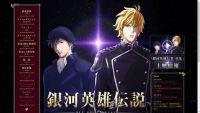 新アニメ「銀河英雄伝説」は2018年4月放送開始! ラインハルト役は宮野真守、ヤン役は鈴村健一に